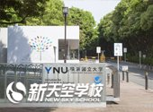 横浜国立大学 | Yokohama National University